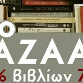 2nd Book Bazaar