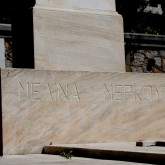 La tumba de Melina Mercoury