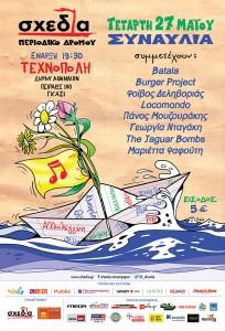 Concierto Shedia @ Athina | Grecia